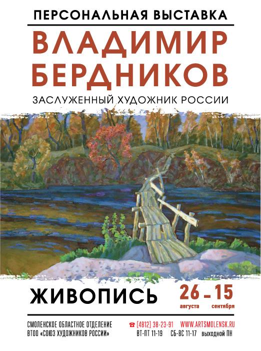 Berdnikov
