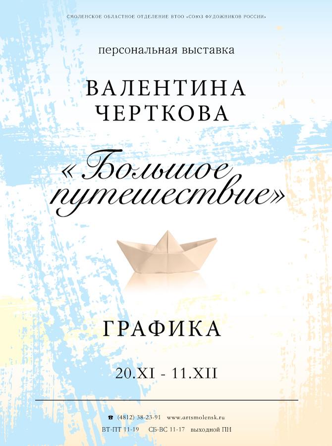 Chertkova2