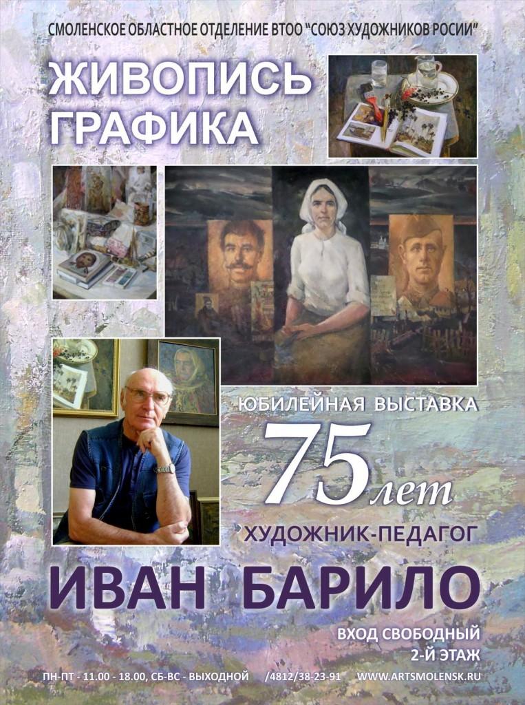 Афиша Иван Барило