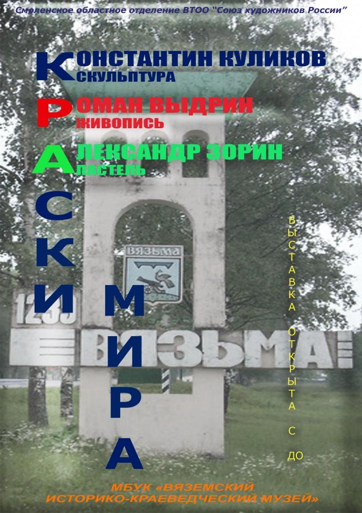 """Плакат выставки """"Краски мира"""""""