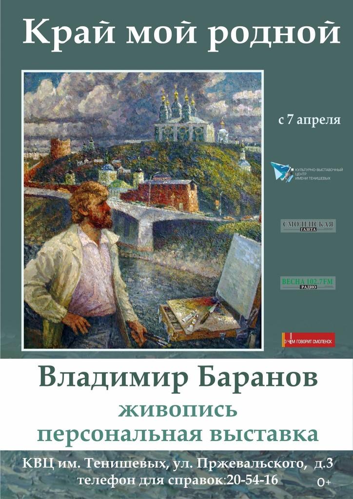 Baranov_2017_painter