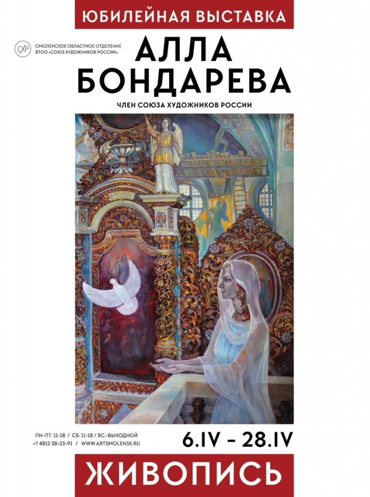 Bondareva2017_painter