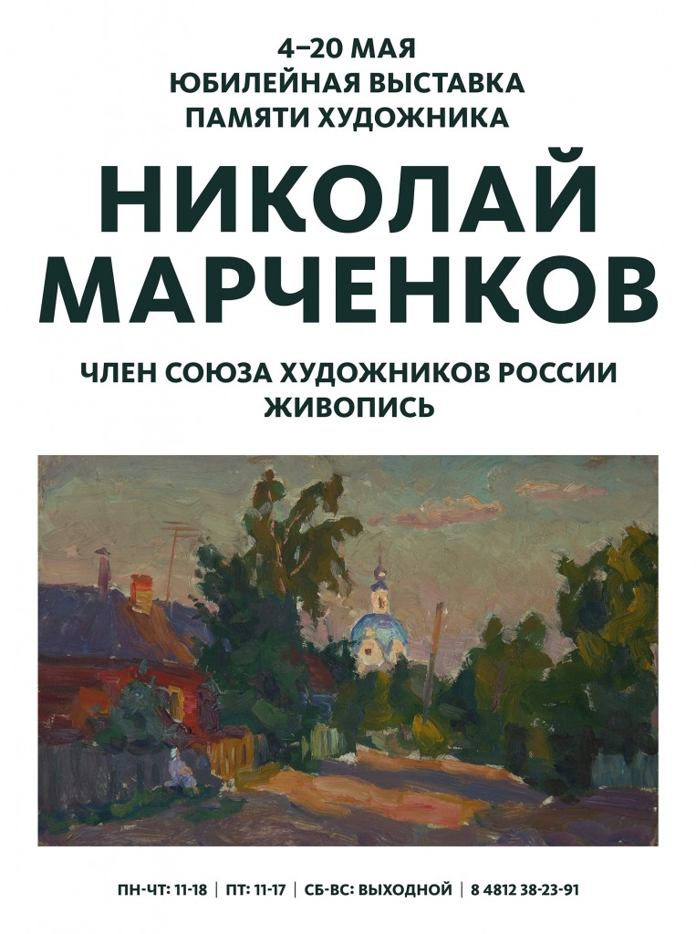 Афиша Выставка памяти Николая Марченкова
