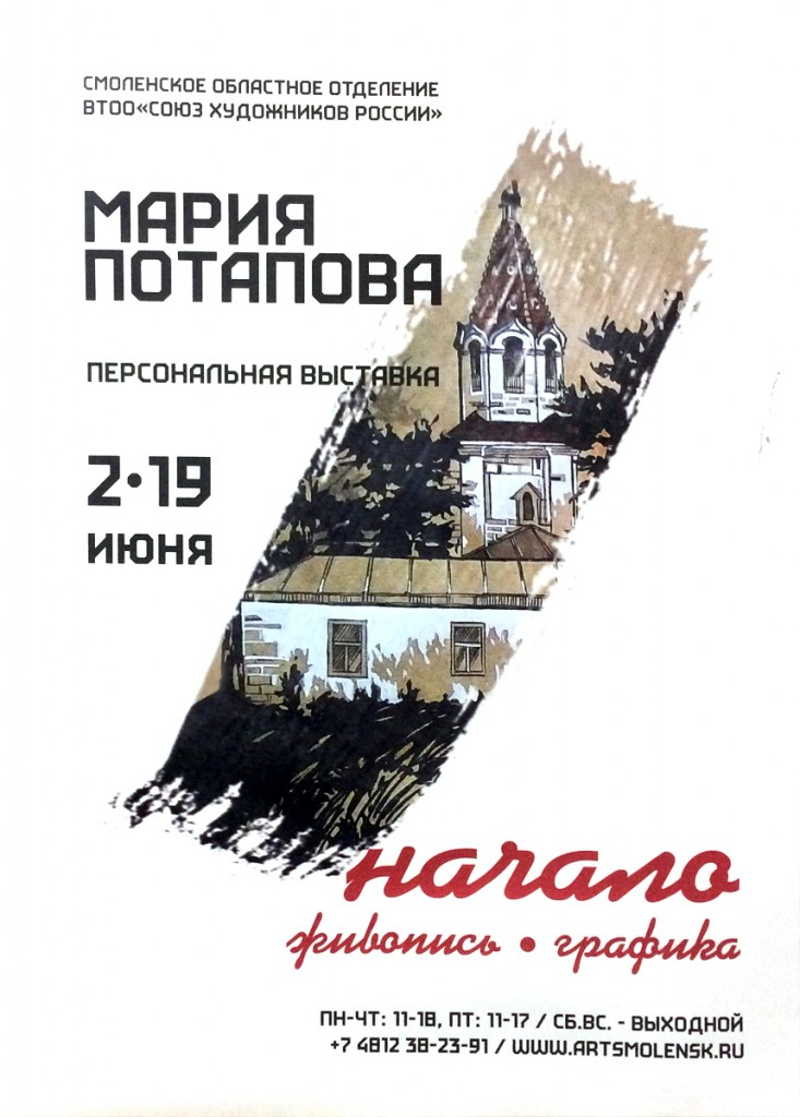Мария Потапова - Начало