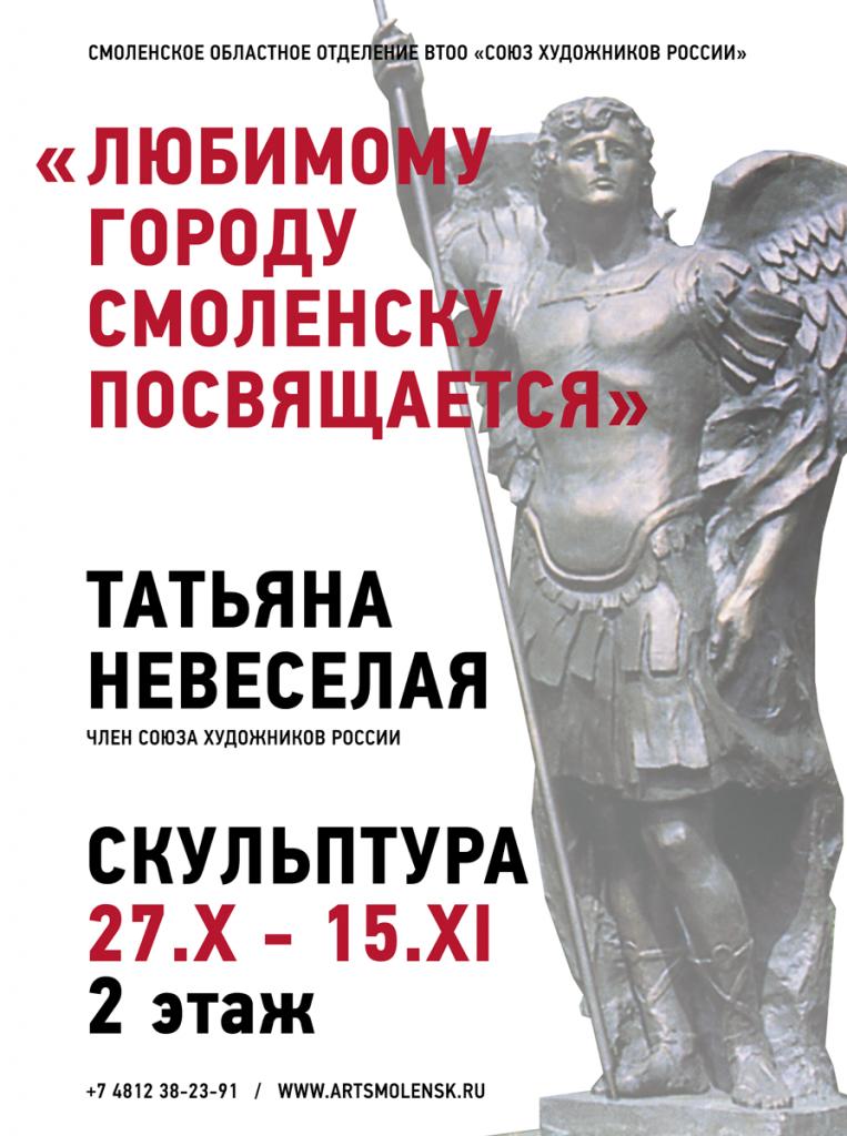 Татьяна Невеселая