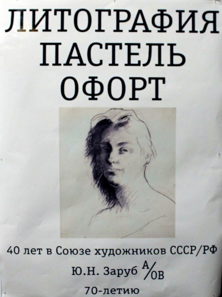 Ю. Зарубов