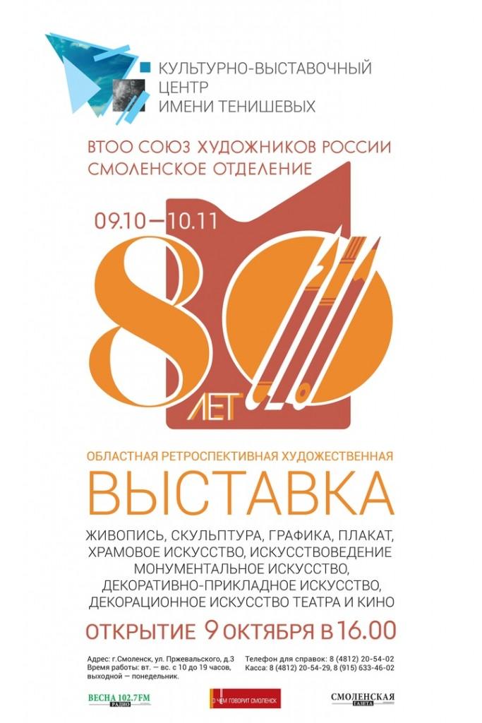 80 лет СХР