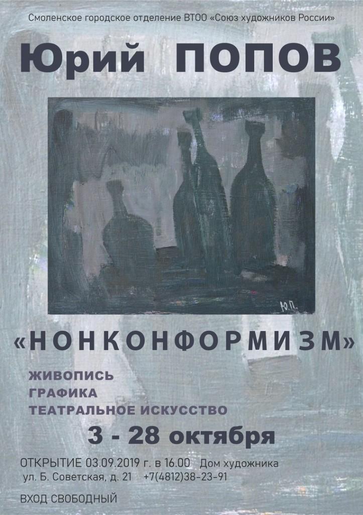 Нонконформизм, Попов