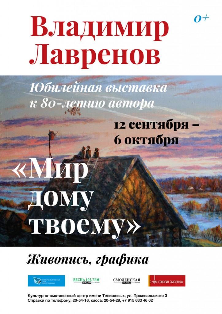 A2-Lavrenov
