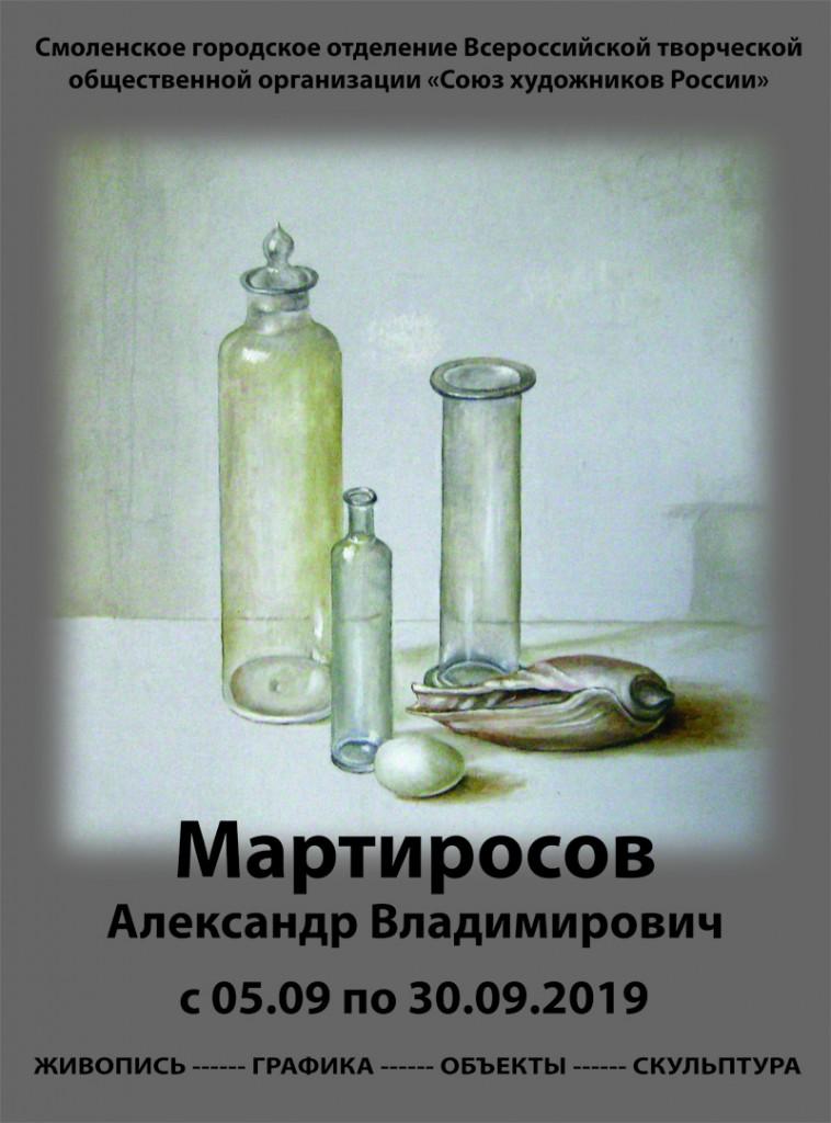 Martirosov