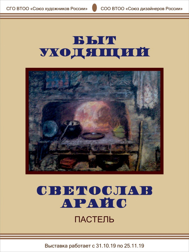 """Выставка """"Быт уходящий"""""""