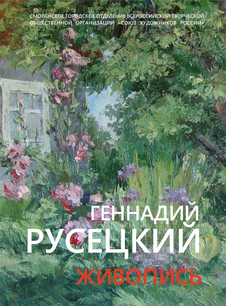 Афиша_Русецкий_Геннадий