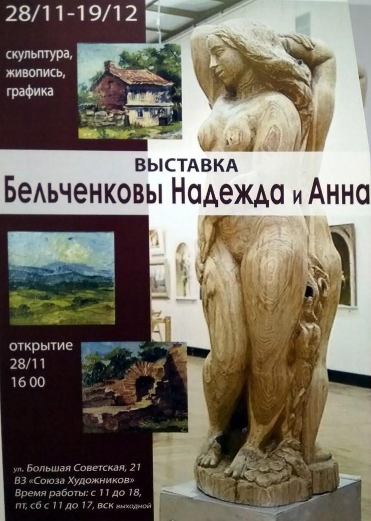 Бельченковы Надежда и Анна_2019