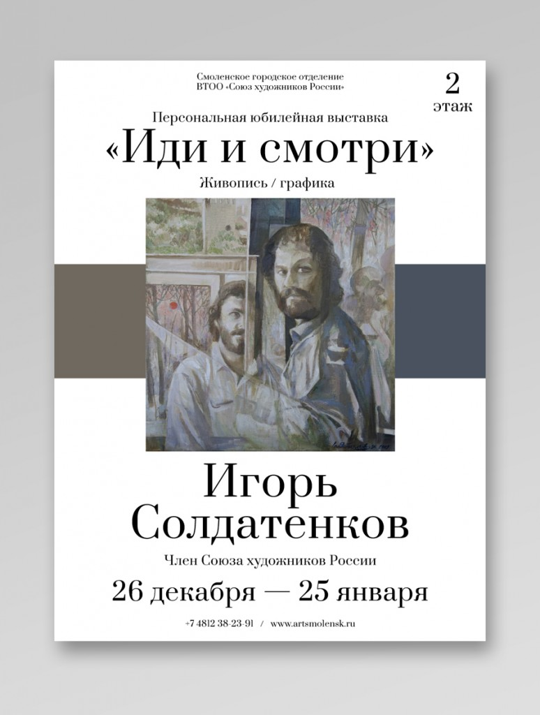 Солдатенков Игорь