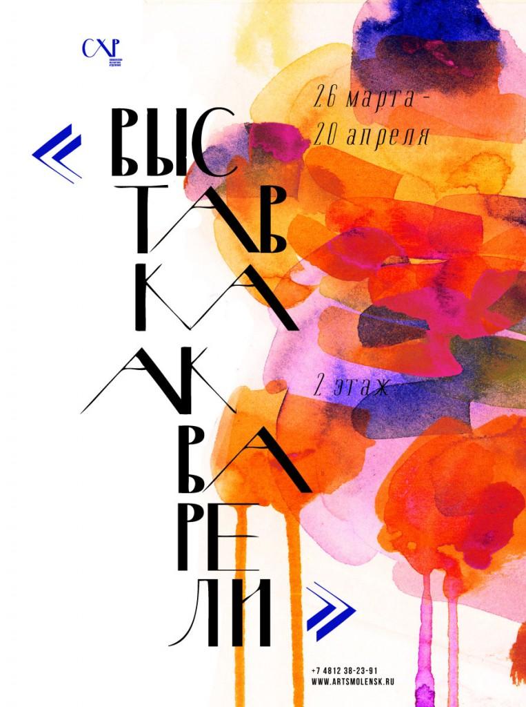 Выставка акварели, 2020, Смоленск, Дом художника