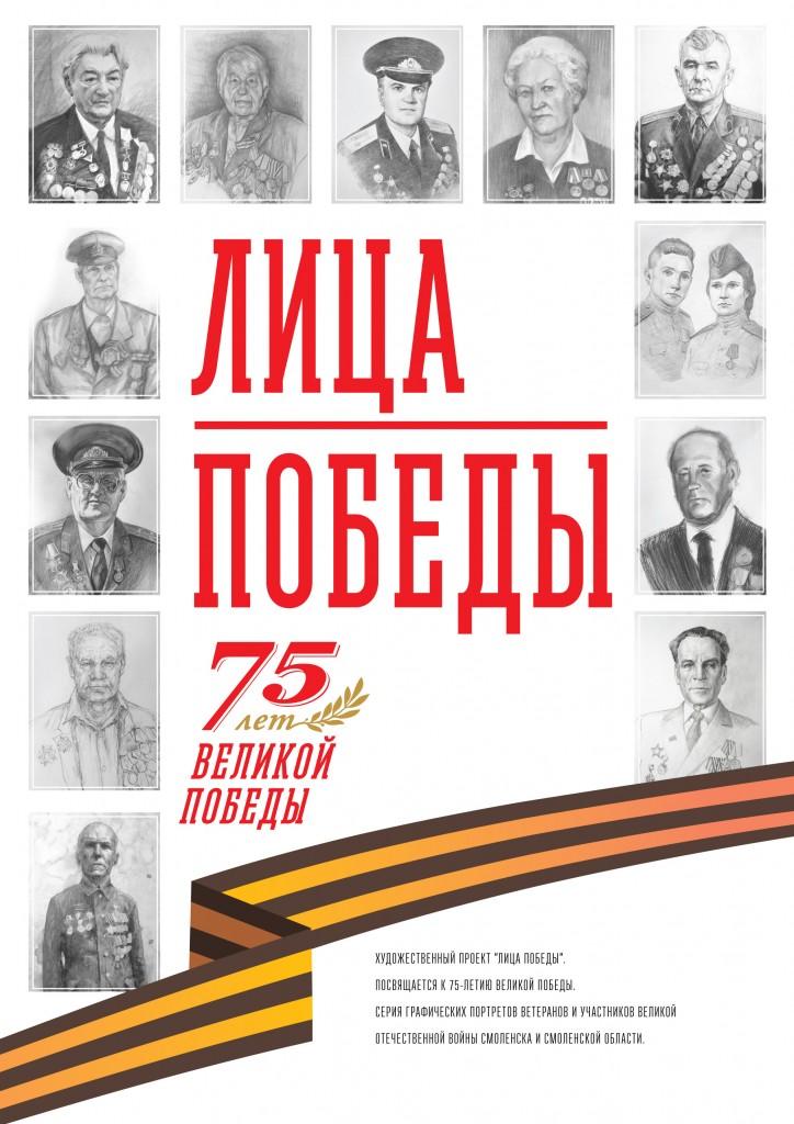 Лица Победы / Смоленск 2020