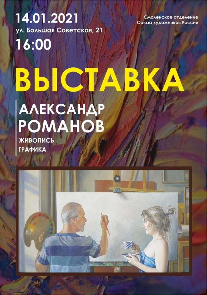 Александр Романов 2021