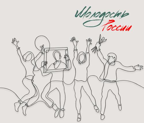 Молодость России