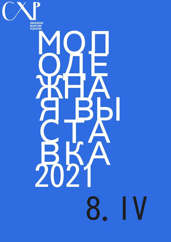 молодежная выставка 2021