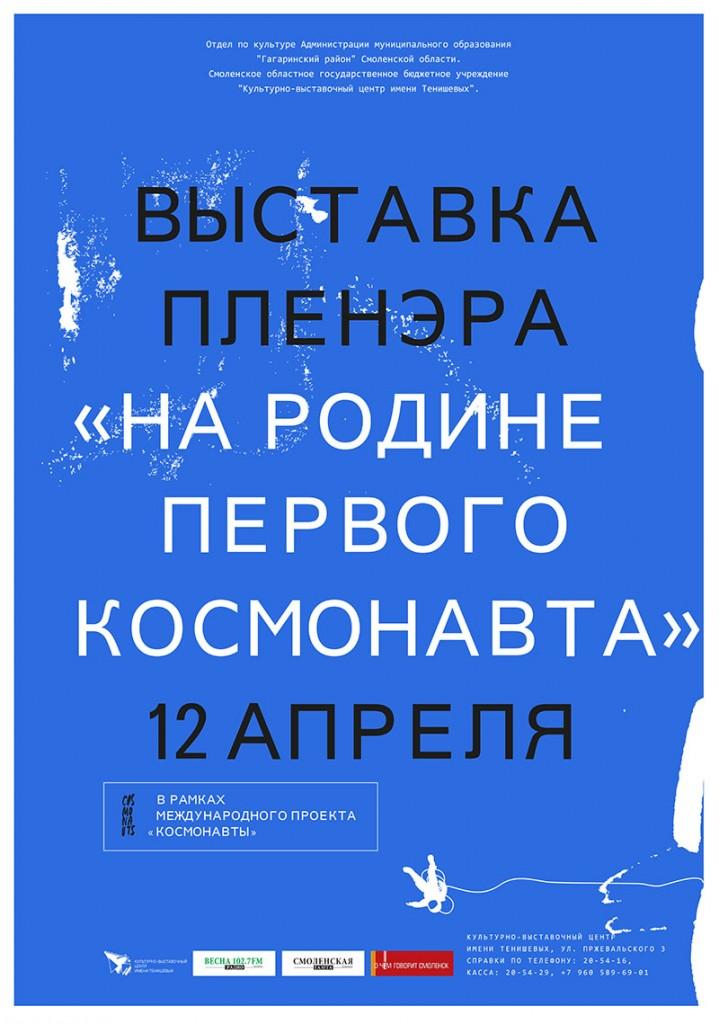 Выставка пленэрных работ «На Родине первого космонавта»