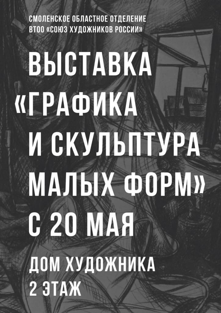 """20 мая в 16:00 на 2-м этаже Дома художника состоится открытие областной выставки """"Графика и скульптура малых форм"""""""