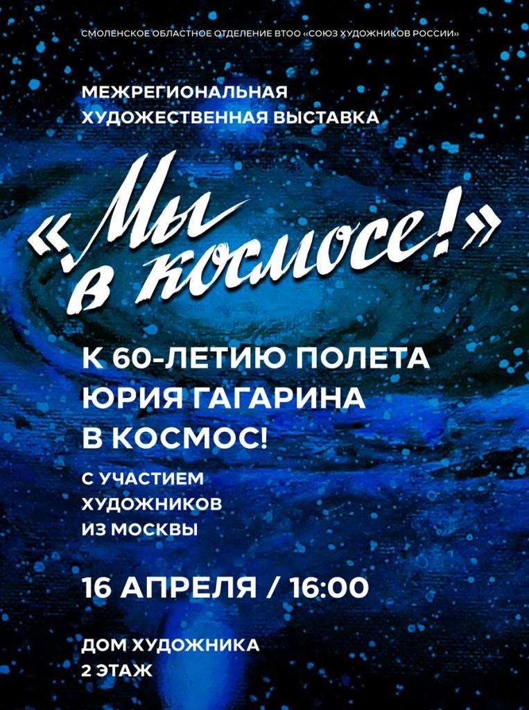 """Выставка ко Дню космонавтики """"Мы в космосе!"""""""