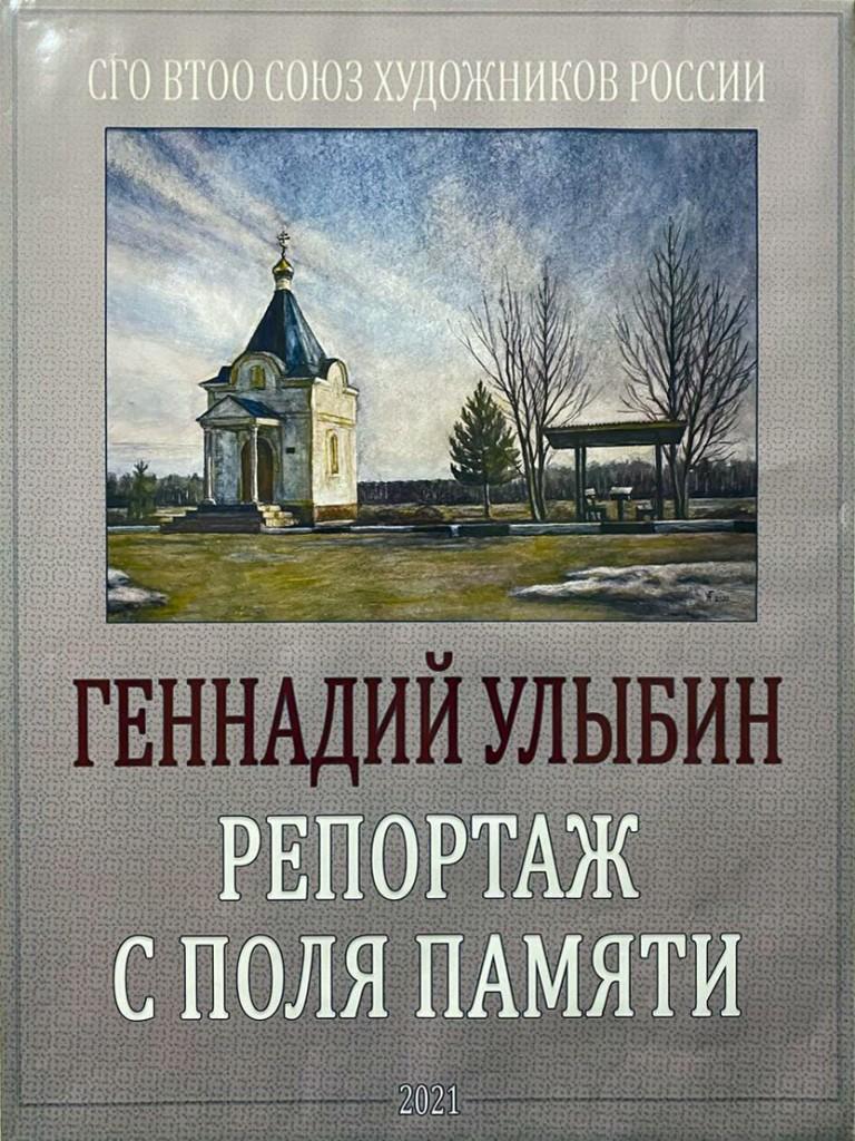 """Выставка """"Репортаж с поля памяти"""""""