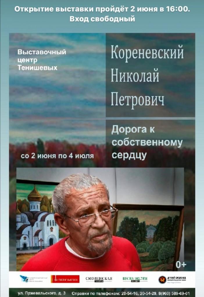 Кореневский