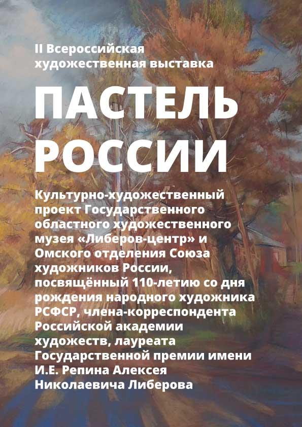 Пастель-России
