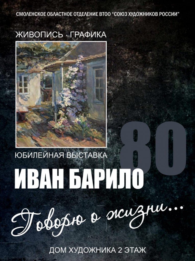 Юбилейная выставка Ивана Барило «Говорю о жизни...»